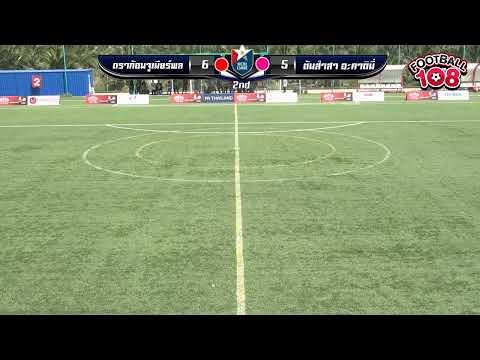 ฟุตบอล 108 CHAMPIONSHIP 2020รุ่น 10 ปี รอบ 16 ทีม ดราก้อนจูเนียร์พล VS ต้นสำสา อะคาดิมี่