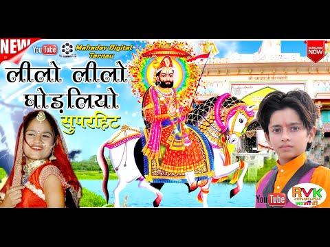 Lilo Lilo Ghodliyo||new Dj Song 2019||Mahadev Digital Rakesh Vaishnav RVK Nagori Maina Parihar