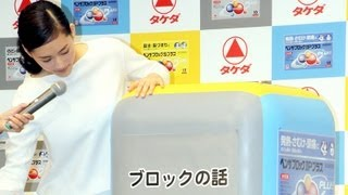 女優の綾瀬はるかさんが9月5日、東京都内で行われた武田薬品工業のかぜ薬「ベンザブロックプラス」シリーズの新CM発表会に出席。11年から同シリーズのCMに出演し ...