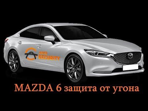 Mazda 6 защита от угона и автозапуск