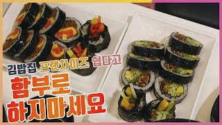 자영업자들이 많이 하는 김밥집 창업 2년차 투자금 회수…