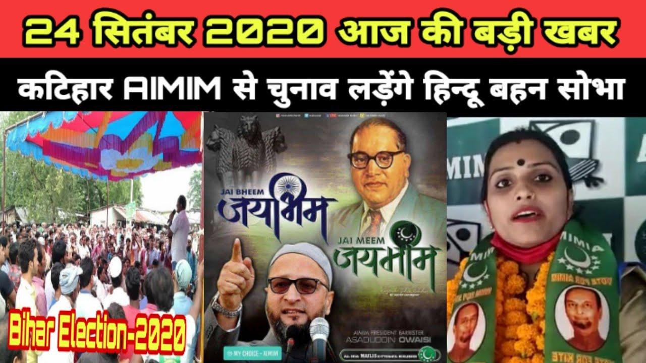 24 September 2020|AIMIM से चुनाव लड़ेंगे हिन्दू बहन सोभा|Bihar Election-2020