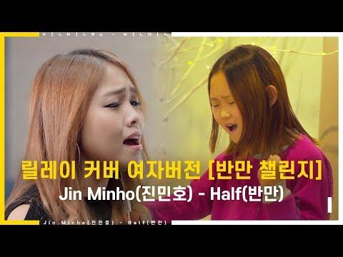 떳다 2탄! 🔥헬곡 도전🔥 진민호 '반만' 챌린지 (릴레이커버 여자버전) 역대급 커버 모음집