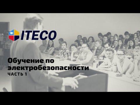 Обучение по электробезопасности часть 1