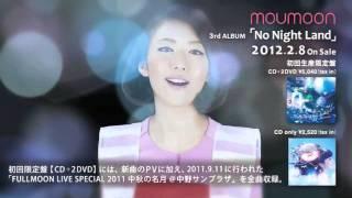 http://www.moumoon.com 2/8発売moumoonの3rdALBUM「No Night Land」は...
