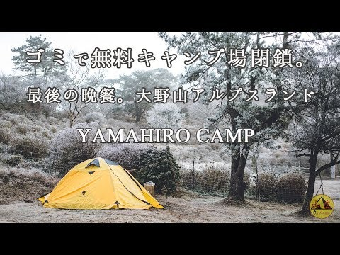 ゴミで無料キャンプ場閉鎖。 最後の晩餐。大野山アルプスランド