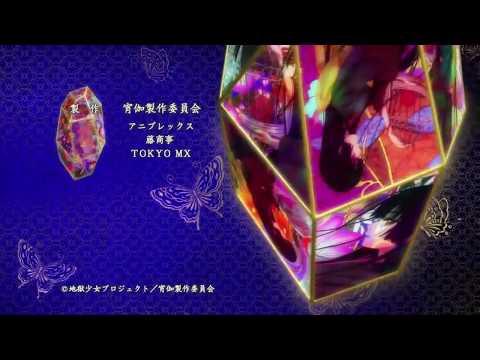 地獄少女 宵伽 / Jigoku Shoujo: Yoi no Togi ED