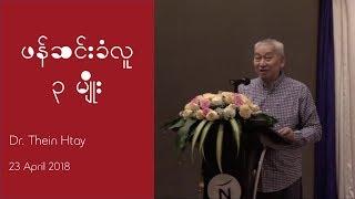 Dr. Thein Htay | ဖန္ဆင္းခံလူ ၃ မ်ိဳး | 23 Apr 2018