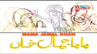 MUKHTAR ANJUM PERFORMENCE IN COMEDY DRAMA SERIAL MAMA JAMAL KHAN