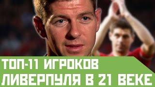 ТОП-11 футболистов Ливерпуля в 21 веке