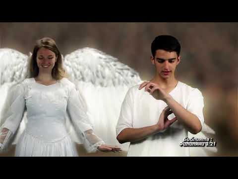 БХТВ - Второто идване на Господ Исус Христос - драматизация с анимация