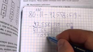 Задача №30. Математика 6 класс Виленкин.