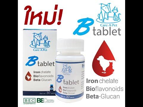 รีวิว : B Tablet ยาบำรุงเลือดสำหรับสัตว์เลี้ยง  By: BEC