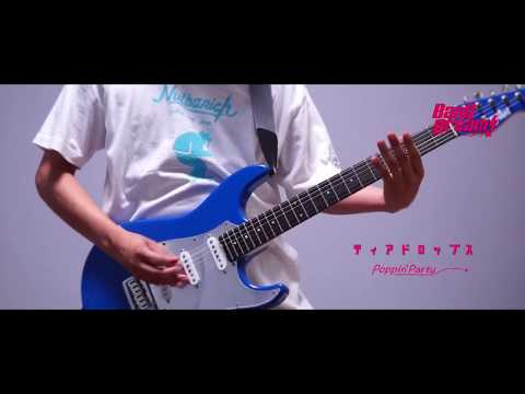 【Poppin'Party】 ティアドロップス 【guitar cover】
