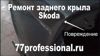 Ремонт заднего крыла Шкода