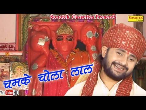 Balaji Bhajan-Tera Chamke Chola Lal   Balaji Ki Diwani   Ram Kumar Lakkha