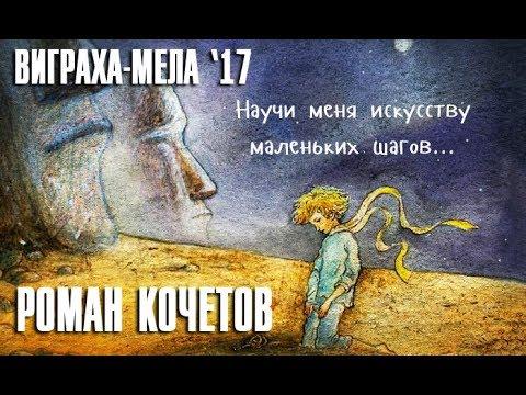 """Молитва-медитация Сент-Экзюпери """"Искусство маленьких шагов"""" (Роман Кочетов)"""