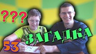 Легкая загадка для детей и взрослых - Отец и Сын №53