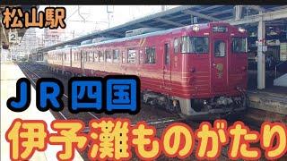 JR四国 (観光列車)伊予灘ものがたり 松山駅