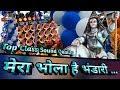 Mera Bhola Hai Bhandari धुमाल धुन में | Raj Dhumal Durg | Top Class Sound Quality
