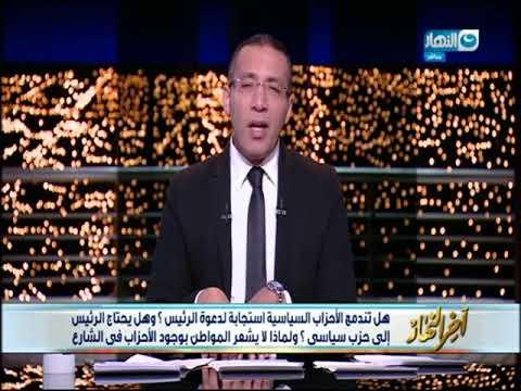 أخر النهار - تعرف على كافة الأحزاب المتواجدة حالياً في مصر