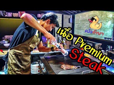 ครัวก๊าบๆ ลองเมนูเนื้อ Dry age ระดับพรีเมียม | บุกครัวพี่เก๋ เทพแห่งเนื้อ ร้าน Premium Beef Steak