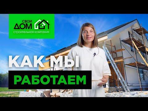 Преимущества работы со строительной компанией «Свой дом»