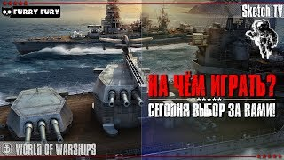 ⚓ КОРАБЛИ НА ЗАКАЗ 🎯 World of Warships. Sketch TV