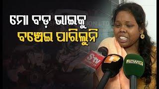 Balasore Accident  Victim Recounts The Tragic Mishap