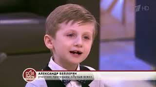 Александр Бейлерян - Евгений Онегин