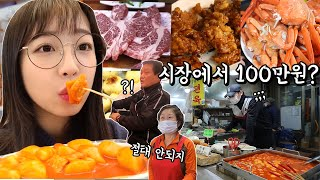Marketplace Food Mukbang with $1000