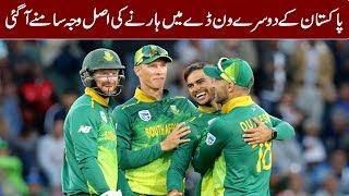 Pakistan vs South Africa 2nd ODI Full Highlights 2019 || UK || USA || UAE || KSE