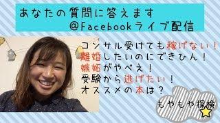 【Facebookライブ】あなたの質問に答えます!稼げない/逃げたい/嫉妬/離婚