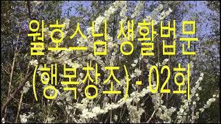 월호스님의 [생활법문] -  행복창조   02회
