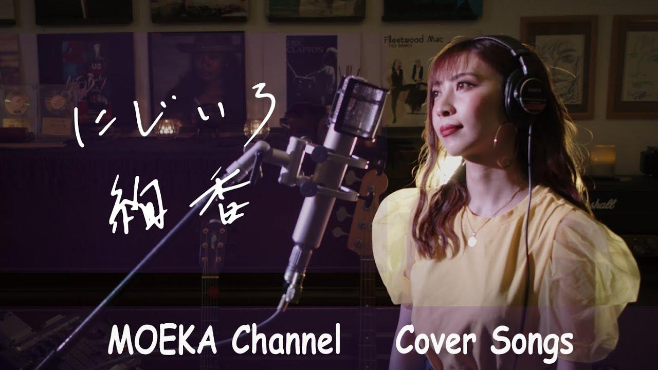 にじいろ / 絢香 NHK連続テレビ小説『花子とアン』主題歌  Unplugged Cover by MOEKA