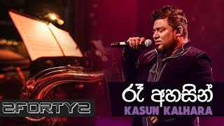 2FORTY2 LIVE - Ra Ahasin (රෑ අහසින්) Remake | Kasun Kalhara | Ra Ahase Live Nelum Pokuna 2018 Thumbnail