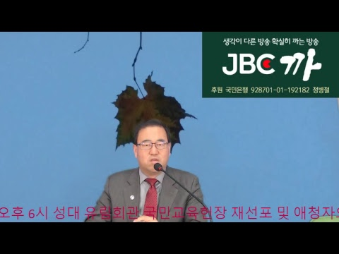 [12월12일]조원진 '문재인 씨'는 틀렸고, 이정희 '박근혜 씨'는 맞냐
