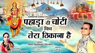 पहाड़ा दी चोटी विच तेरा ठिकाना है | Vikas Sardana | Biggest Hit Mata Rani Bhajan