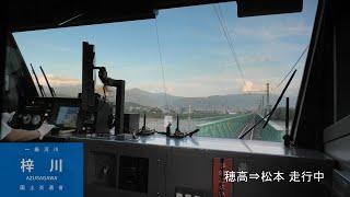 【前展望】JR東日本 臨時快速リゾートビューふるさと 南小谷~松本