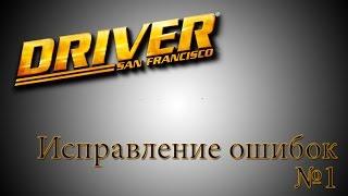 Driver San Francisco. Исправляем ошибку