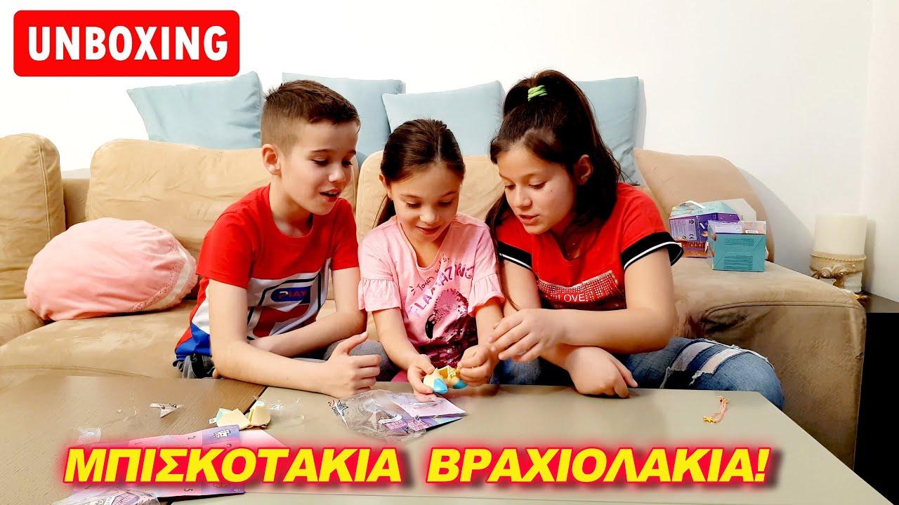 ΜΠΙΣΚΟΤΑΚΙΑ  ΒΡΑΧΙΟΛΑΚΙΑ! UNBOXING!   Kiki Vlog