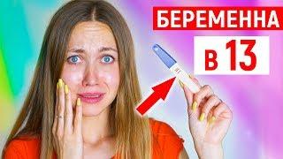 БЕРЕМЕННА В 13 ! УЖАСНАЯ ИСТОРИЯ - Энни Мэй