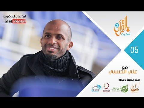 ح٥ اللاعب الحبسي و5 آلاف يوم بين الغربة وبر الوالدين  Years Abroad: Keeping The Goals Of Islam