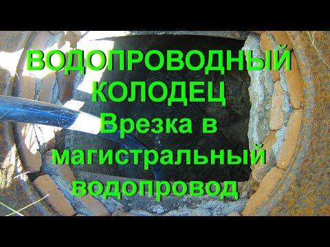 ВОДОПРОВОДНЫЙ КОЛОДЕЦ в Электрогорске (1 часть) - Врезка в магистральный водопровод
