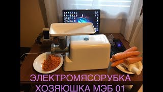 Электромясорубка хозяюшка МЭБ-01