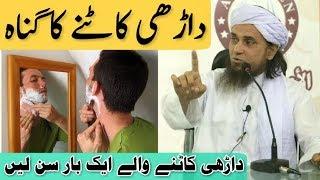 Darhi Katne Ka Gunah | Cutting Beard In Islam | Mufti Tariq Masood | New 2018 | Islamic Group