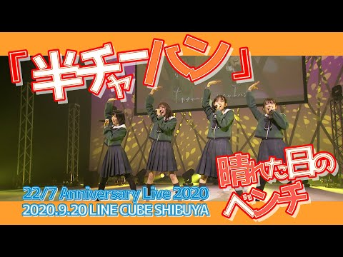 22/7 晴れた日のベンチ「半チャーハン」@LINE CUBE SHIBUYA(2020.09.20)