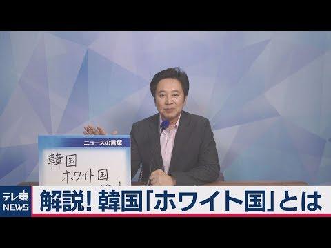韓国「ホワイト国」除外ならば【ニュースの言葉】大浜平太郎キャスター解説