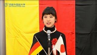 【京都外大主催】2016年度 第17回 全日本学生ドイツ語弁論大会