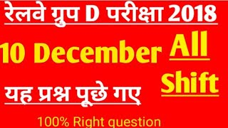 Rrb group d 10 December All Shift Questions ll full Analysis ll